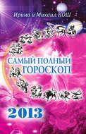 Звезды и судьбы 2013. Самый полный гороскоп