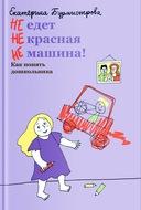 НЕ едет НЕ красная НЕ машина! Как понять дошкольника