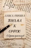 Письма к Орфею