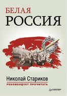 Белая Россия (сборник)