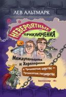 Невероятные приключения Междупальцева и Хорохорина в Тридевятом царстве