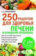 250 рецептов для здоровья печени и очищения организма