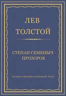 Полное собрание сочинений. Том 7. Произведения 1856–1869 гг. Степан Семеныч Прозоров