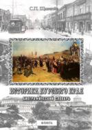 Историки Курского края. Биографический словарь