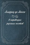 Альфред де Мюссе в переводах русских поэтов