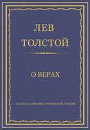 Полное собрание сочинений. Том 26. Произведения 1885–1889 гг. О верах