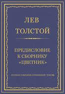 Полное собрание сочинений. Том 26. Произведения 1885–1889 гг. Предисловие к сборнику «Цветник»