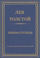 Полное собрание сочинений. Том 29. Произведения 1891–1894 гг. Первая ступень