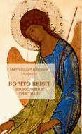 Во что верят православные христиане
