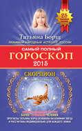 Самый полный гороскоп. Прогноз на 2015 год. Скорпион