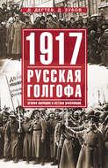 1917: русская голгофа. Агония империи и истоки революции