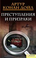 Преступления и призраки (сборник)