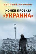 Конец проекта «Украина»