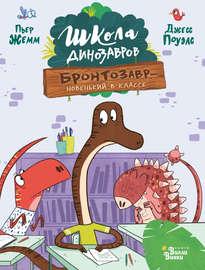 Бронтозавр – новенький в классе