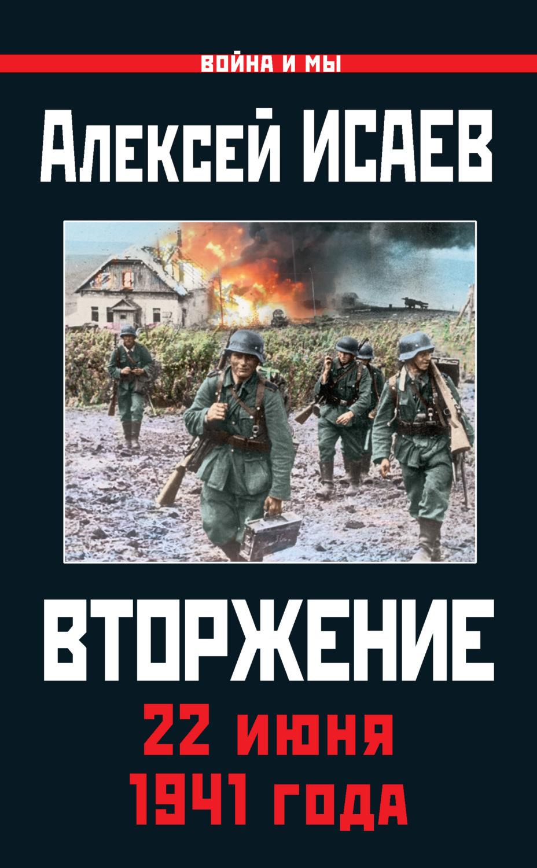 Отзывы о книге Вторжение. 22 июня 1941 года, Алексей Исаев ...