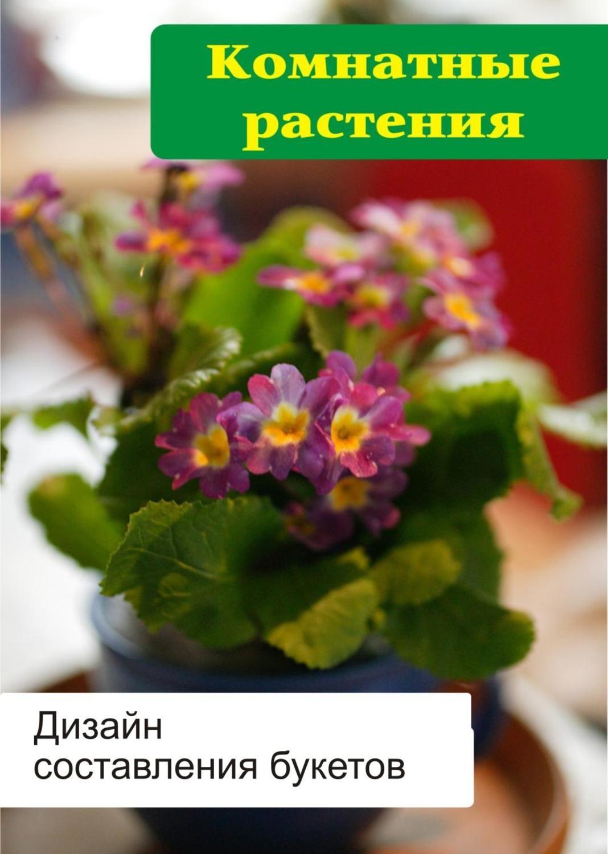 Комнатные растения. Дизайн составления букетовТекст
