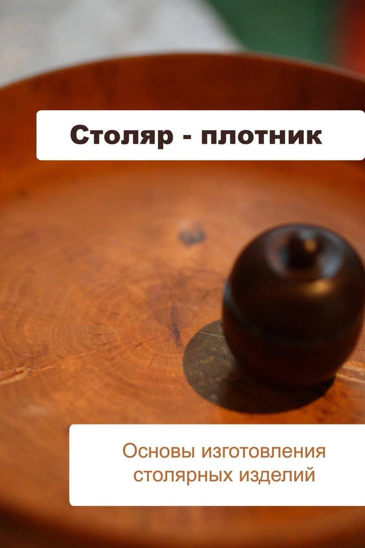 Основы изготовления столярных изделийТекст