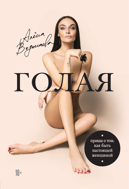 Сексапильные формы голой девочки Irina B