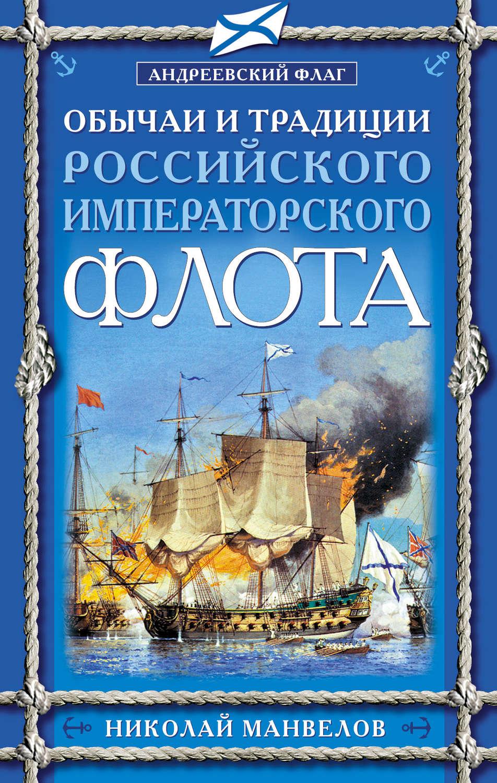 4938222-nikolay-manvelov-obychai-i-tradi