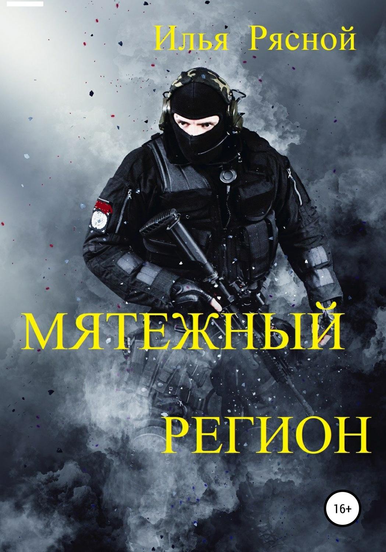 Мятежный регион – Илья Владимирович Рясной