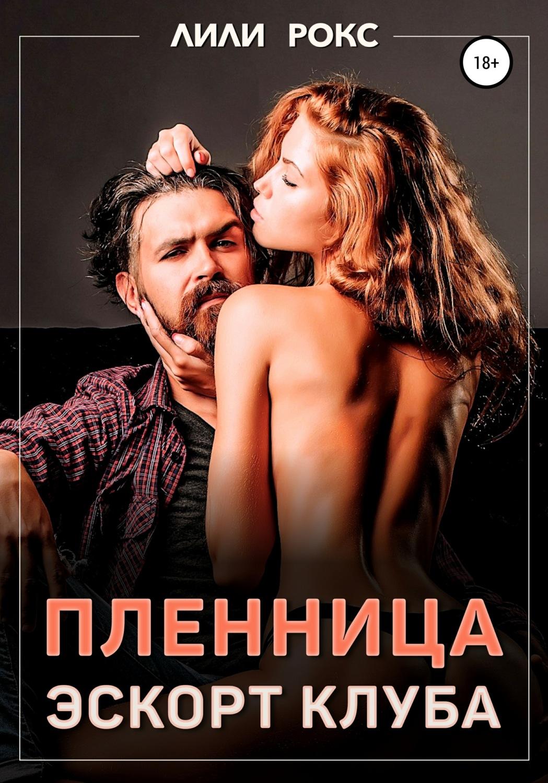 Книга пленница мужского клуба тантра клубы в москве китай город