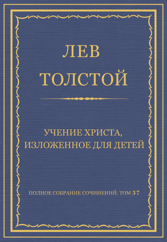 Лев Толстой книга Полное собрание сочинений. Том 37 ...