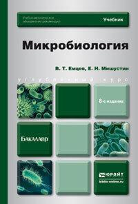 Микробиология 8-е изд. Учебник для бакалавров