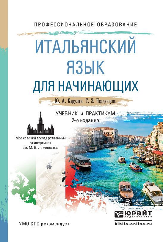 Итальянский язык для начинающих 2-е изд., пер. и доп. Учебник и практикум для СПО
