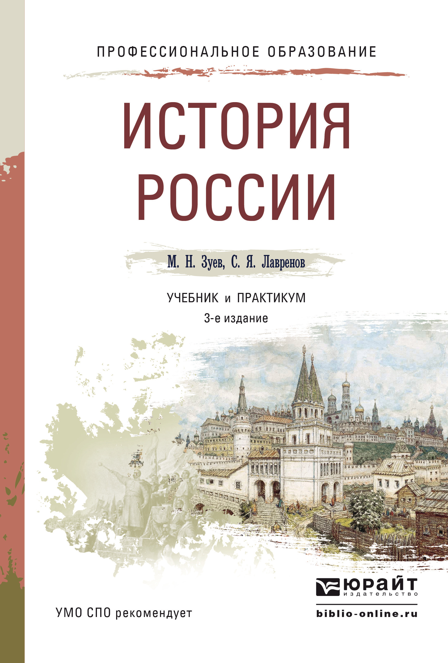 История России 3-е изд., испр. и доп. Учебник и практикум для СПО