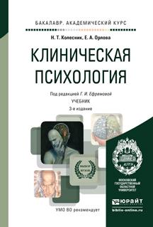 Клиническая психология 3-е изд., испр. и доп. Учебник для академического бакалавриата