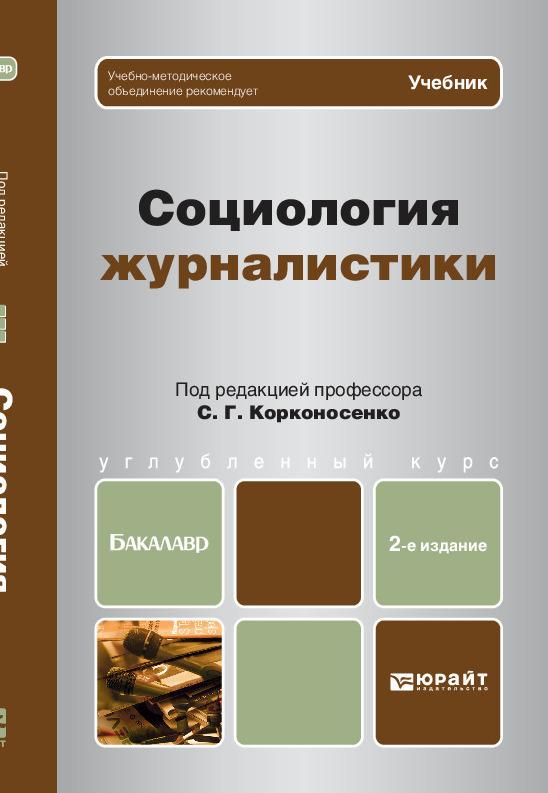 Социология журналистики 2-е изд. Учебник для бакалавров