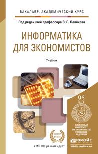 Информатика для экономистов. Учебник для академического бакалавриата