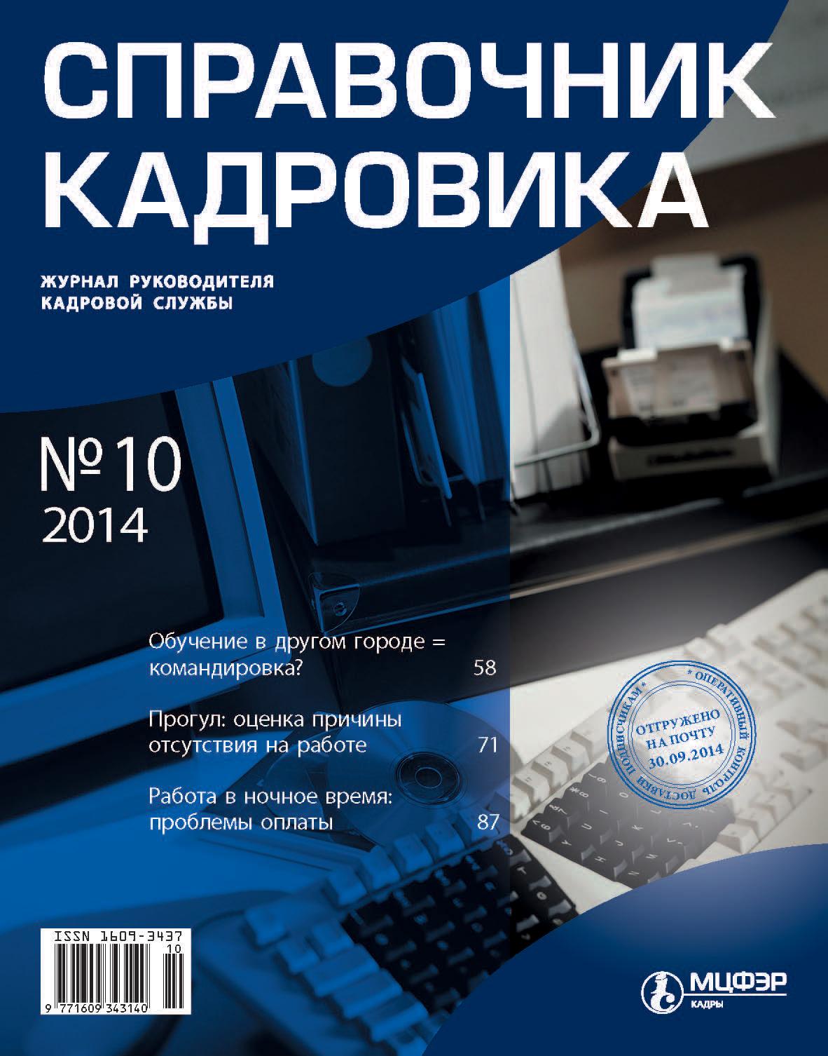 Справочник кадровика № 10 2014