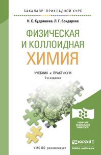 Физическая и коллоидная химия 2-е изд., пер. и доп. Учебник и практикум для прикладного бакалавриата