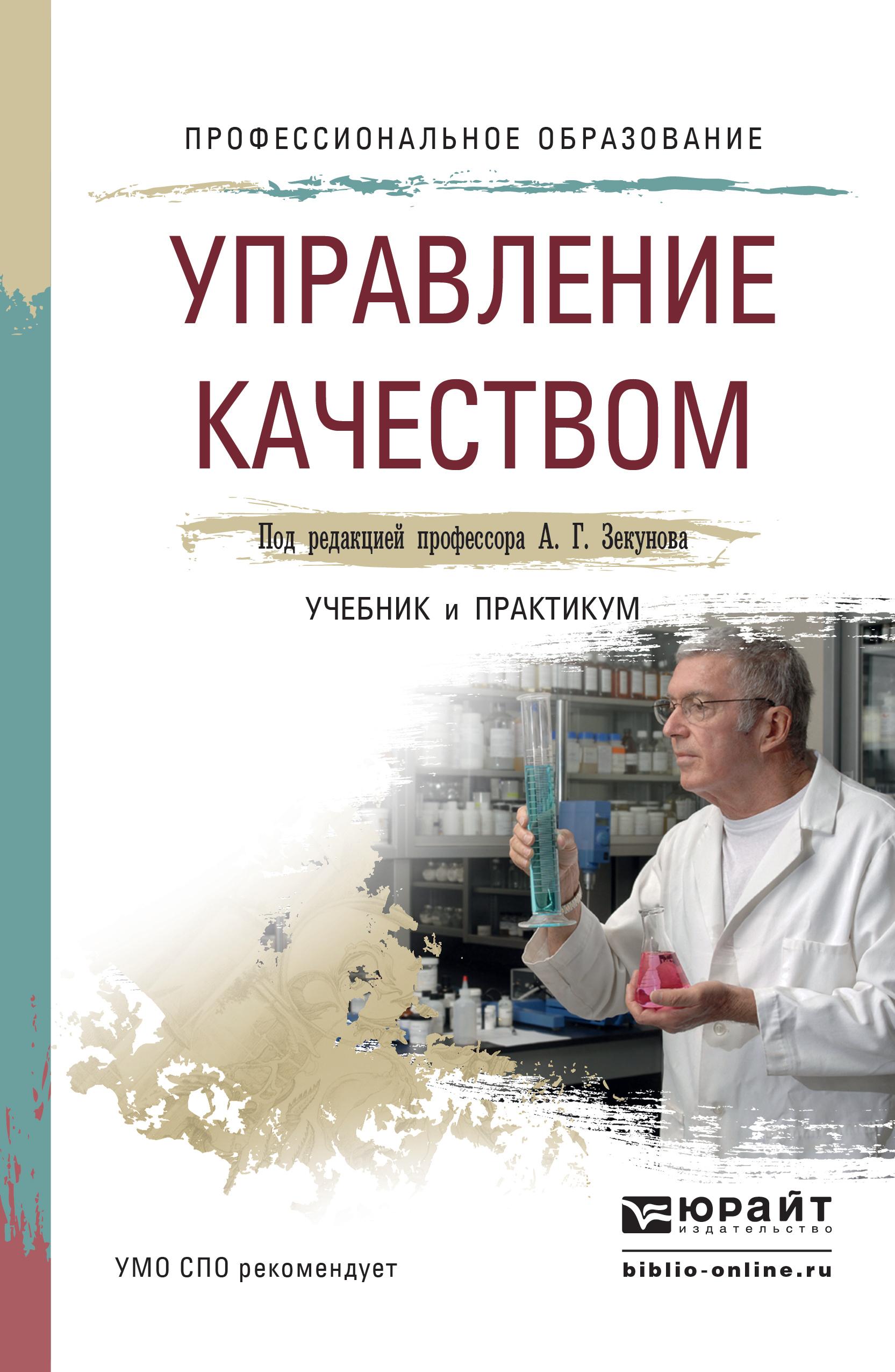 Управление качеством. Учебник и практикум для СПО