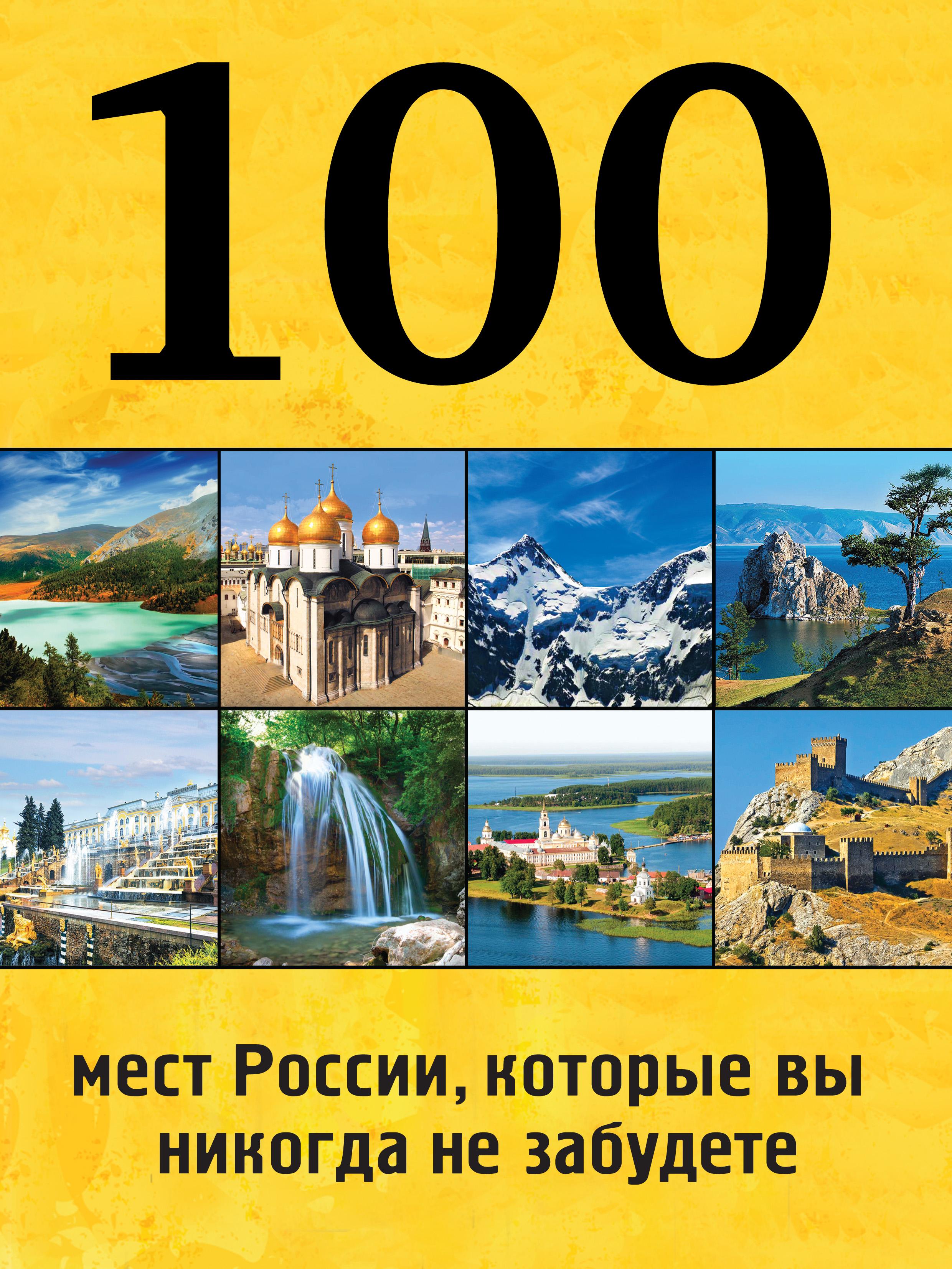 100 мест России, которые вы никогда не забудете