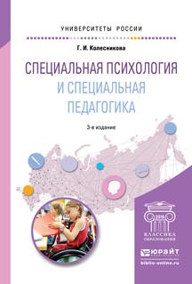 Специальная психология и специальная педагогика 3-е изд., пер. и доп. Учебное пособие для академического бакалавриата
