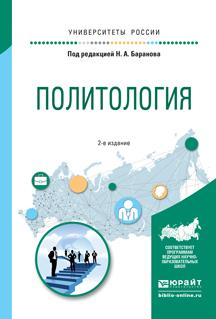 Политология 2-е изд., испр. и доп. Учебное пособие для прикладного бакалавриата