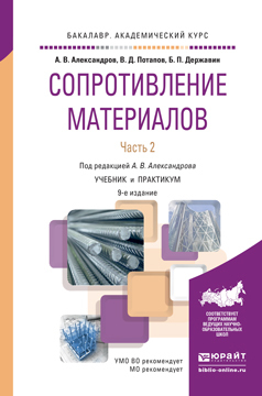 Сопротивление материалов в 2 ч. Часть 2 9-е изд., пер. и доп. Учебник и практикум для академического бакалавриата