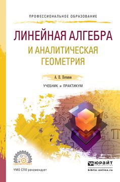 Линейная алгебра и аналитическая геометрия. Учебник и практикум для СПО