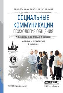 Социальные коммуникации. Психология общения 2-е изд., пер. и доп. Учебник и практикум для СПО