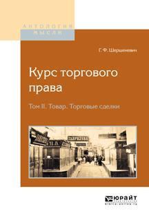 Курс торгового права в 4 т. Том 2. Товар. Торговые сделки