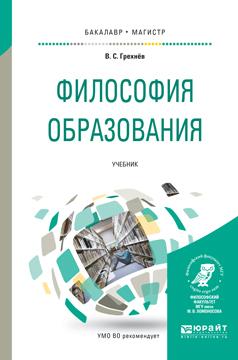 Философия образования. Учебник для бакалавриата и магистратуры
