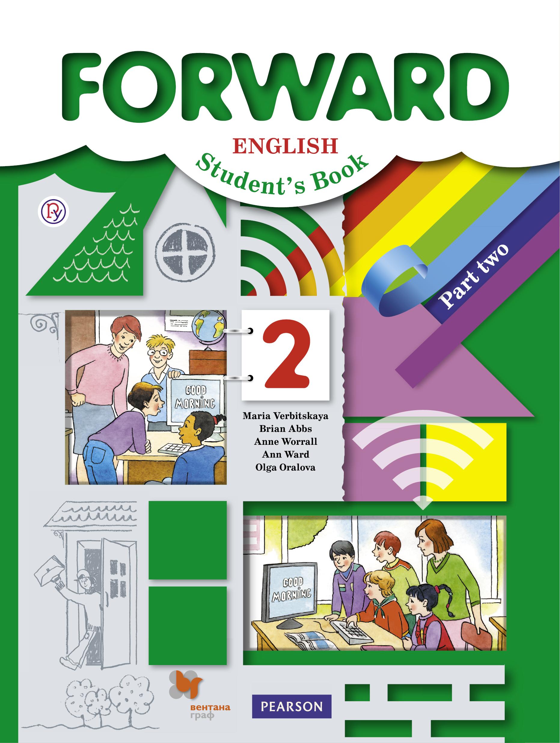 Английский язык. 2 класс. Часть вторая