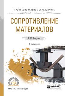 Сопротивление материалов 2-е изд., испр. и доп. Учебное пособие для СПО