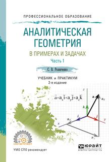Аналитическая геометрия в примерах и задачах в 2 ч. Часть 1 2-е изд., испр. и доп. Учебник и практикум для СПО