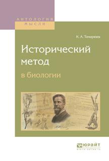 Исторический метод в биологии