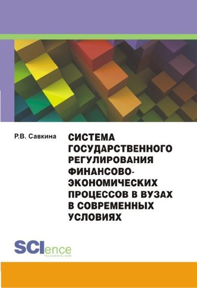 Система государственного регулирования финансово-экономических процессов в вузах в современных условиях