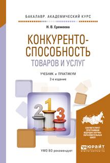 Конкурентоспособность товаров и услуг 2-е изд., испр. и доп. Учебник и практикум для академического бакалавриата