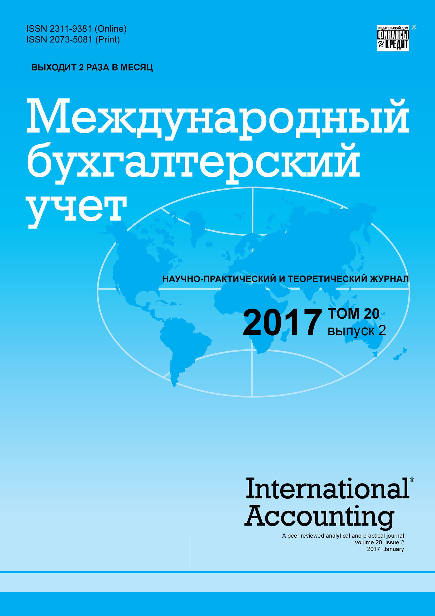 Международный бухгалтерский учет № 2 2017